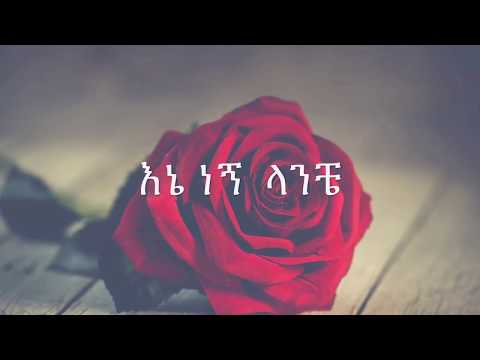 ethiopian music  mikiyas ene negne lanchi
