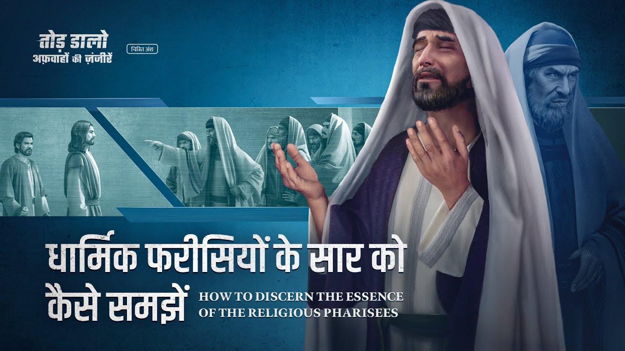 """Hindi Christian Movie """"तोड़ डालो अफ़वाहों की ज़ंजीरें"""" अंश 1 : धार्मिक फरीसियों के सार को कैसे समझें"""
