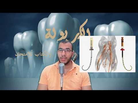 كورس الروتاري المجاني - free rotary course
