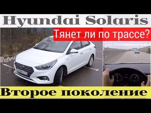 Hyundai Solaris вся суть на трассе