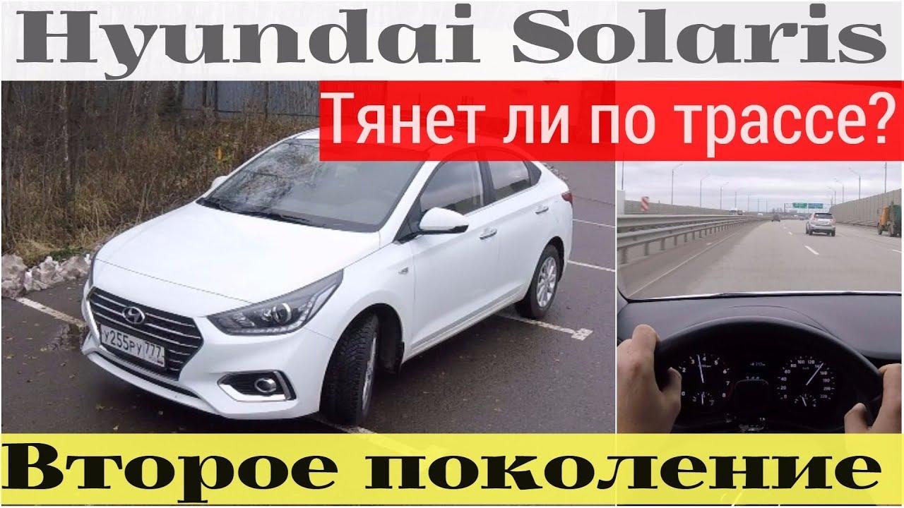 Hyundai Solaris – вся суть на трассе