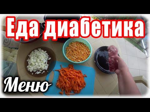 Как питаться при сахарном диабете 2 типа примерное меню