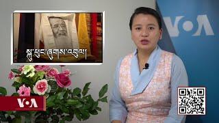 Kunleng News Oct 23, 2020 ཀུན་གླེང་གསར་འགྱུར། ༢༠༢༠ ཟླ་ ༡༠་ཚེས་༢༣
