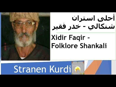خدر فقير أحلى استران شنكالي | Xidir Faqir a group songs from Folklore Shankali |