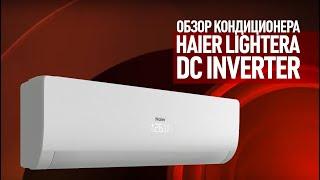 Подробный обзор кондиционера Haier Lightera DC Inverter
