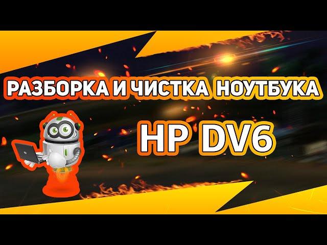 👍🏻Разборка и Чистка ноутбука HP DV6 / 🛠 Как разобрать ноутбук / Disassemble Cleaning