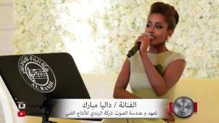 داليا مبارك - قلبت الطاولة (حصريًا )   2016 جلسة