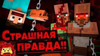 Жуткие Теории: Так КТО же Такие ЖИТЕЛИ?! Тайна СТИВА в Minecraft РАСКРЫТА! (Секреты Майнкрафт)