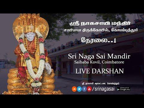 Live Darshan From Sri Naga Sai Mandir   ஸ்ரீ நாகசாயி மந்திர் நேரலை!