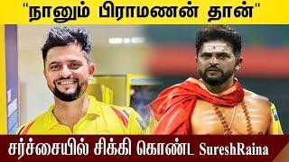 சர்ச்சையில் சிக்கி கொண்ட Suresh Raina   Indian cricketer