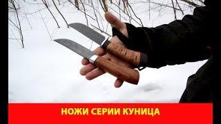 Ножи серии Куница