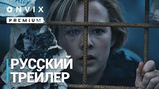 Дождь | Русский трейлер | Сериал [2018, 1-й сезон]