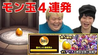 【モンスト】星5確定 モン玉 4連発!1月編【こっタソ】