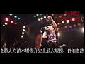 清木場 俊介 - 「LIVE HOUSE TOUR「RUSH」2016.9.24 at YOKOHAMA Bay Hall」(Trailer.)