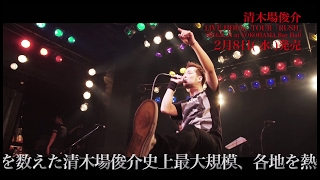 清木場 俊介 - 「LIVE HOUSE TOUR「RUSH」2016.9.24 at YOKOHAMA Bay Hall」(Trailer.) thumbnail