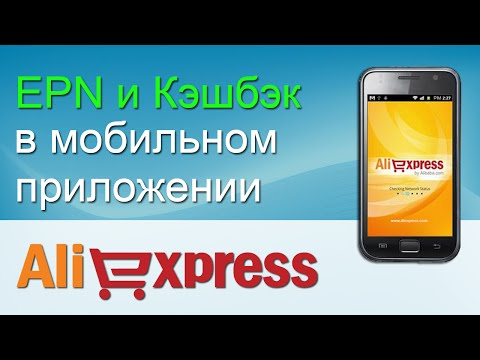 Как получить кэшбэк в мобильном приложении Алиэкспресс Урок5