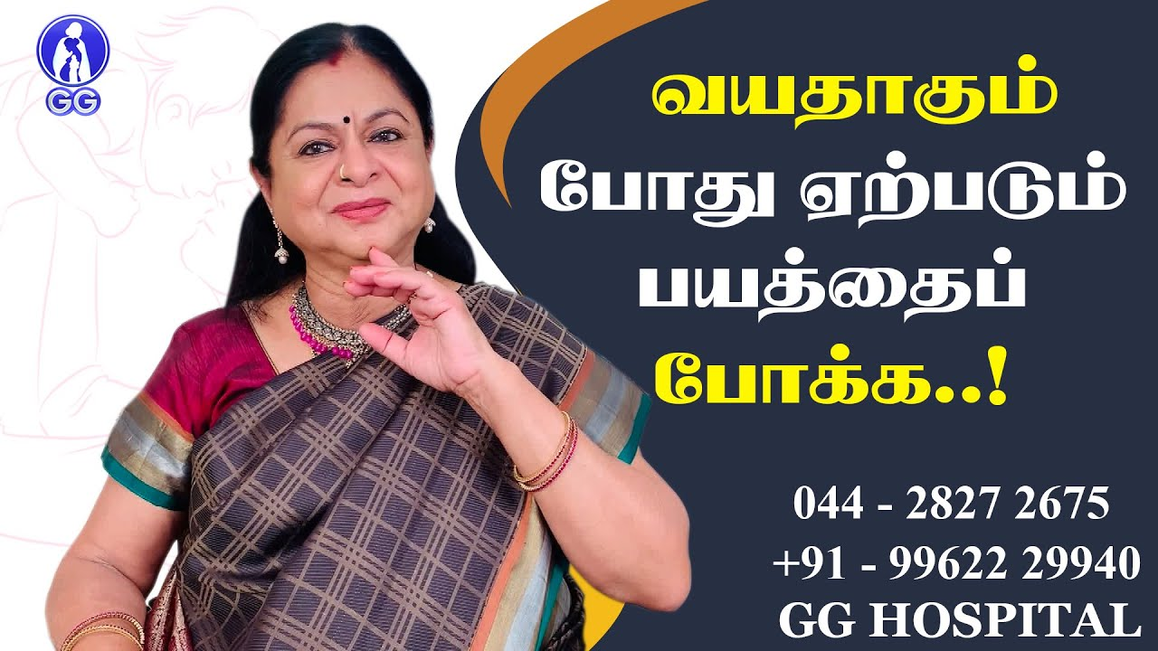 Overcoming the fear of getting old..! - GG Hospital - Dr Kamala Selvaraj