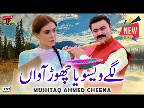 'Lagay Weso Yaa Chor Awan' sung by Mushtaq Ahmed Cheena
