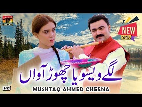 'Lagay Weso Yaa Chor Awan' sung by Mushtaq Ahmed Cheena