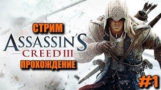 Assassin s Creed III - Стрим Прохождение 1