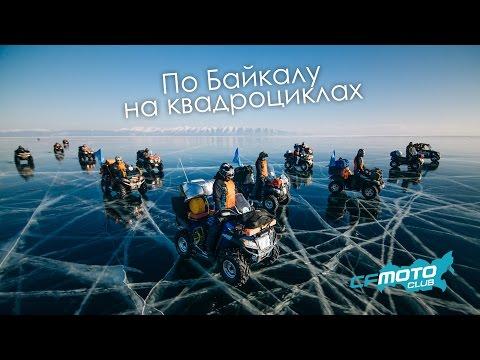 По льду Байкала на квадроциклах | Quad-expedition on Lake Baikal