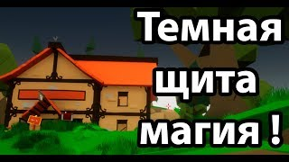 Темная ЩИТА магия ! ( My Little Blacksmith Shop )