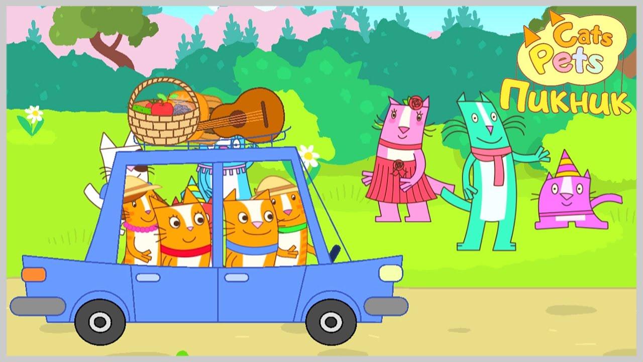Домашние Коты Пикник Детские Развивающие Игры Игровой Мульт