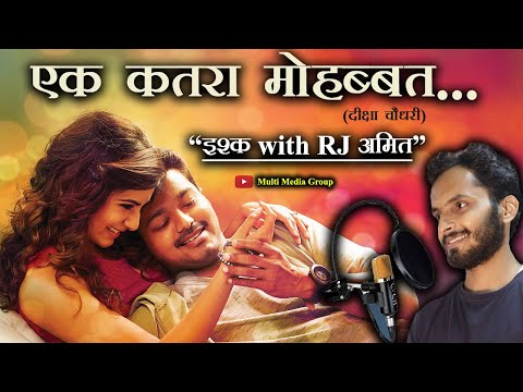 एक कतरा मोहब्बत | Neelesh Misra | RJ Amit | Romantic Story | Love Story | Podcast