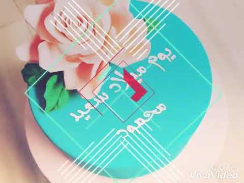 عيد ميلاد سعيد يا محمود Youtube
