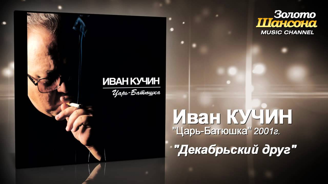 Иван Кучин — Декабрьский друг (Audio)