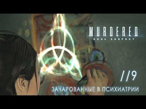 ЗАЧАРОВАННЫЕ В ПСИХИАТРИИ! Murdered: Soul Suspect //9