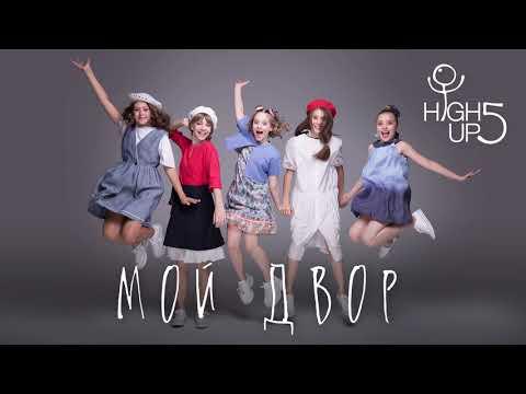 High Up 5 - Мой двор (audio)