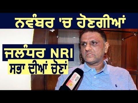 Exclusive Interview : November में होंगी Jalandhar NRI Sabha की Elections : Kamaljit Hayer