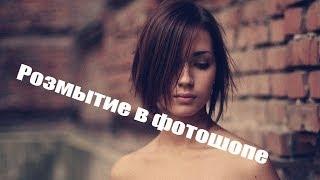 КАК РАЗМЫТЬ ЗАДНИЙ ФОН НА ФОТОГРАФИИ. PHOTOSHOP.