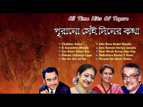All Time Hits Of Tagore | Kishore Kumar | Indrani Sen | Srikanta Acharya | Rezwana Choudhury Bannya