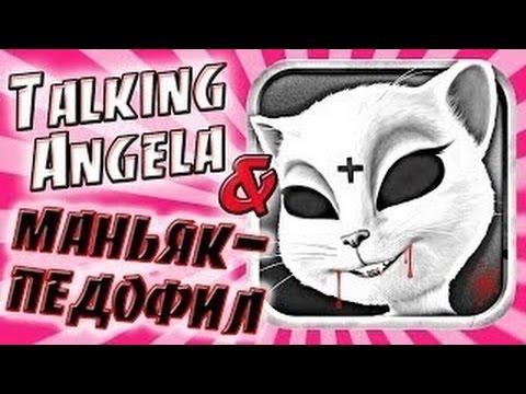 Talking Angela была взломана маньяком.Опровержение.