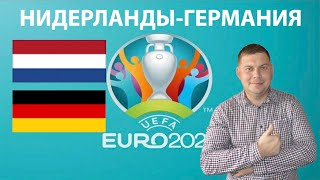 Нидерланды - Германия прогноз и обзор матча / ставки на спорт