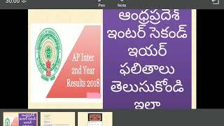 AP Intermediate Second Year Results    ఇంటర్మీడియట్ రిజల్ట్స్ 2018
