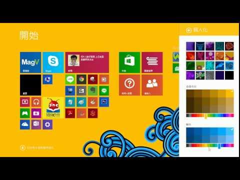 Win8 改變開始畫面顏色(感謝知識家教學我照做而已)