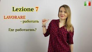 Итальянский язык для начинающих. Lezione 7: Где работаешь? Спряжение глаголов на -ARE