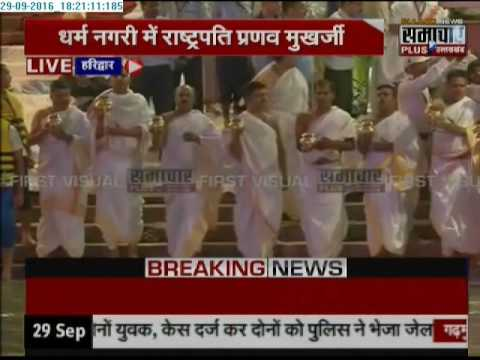 Live from Haridwar President Pranab Mukherjee attend 'Ganga Aarti' at Harki Pauri