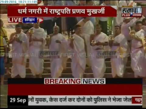 Live from Haridwar President Pranab Mukherjee attend 'Ganga Aarti' at Harki Pauri
