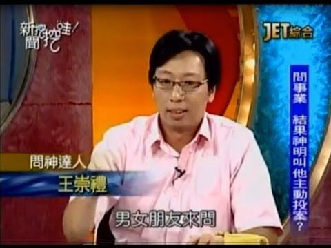 131115新聞挖挖哇:鬼怪奇談--王崇禮老師談通緝犯案例