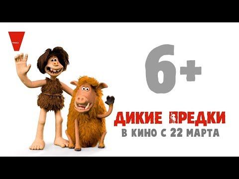 ДИКИЕ ПРЕДКИ | Пролог | Уже на VOD