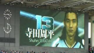 2009/3/7 Jリーグ第1節 vs柏レイソル 等々力陸上競技場 いろいろかっこ...