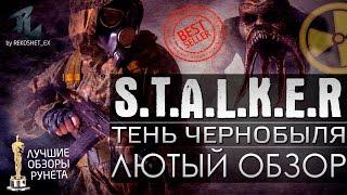 S.T.A.L.K.E.R. Тень Чернобыля - Лютый Обзор(, 2015-08-20T07:01:27.000Z)