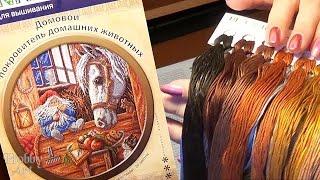 """Вышивка крестом. Набор от Panna """"Домовой - покровитель домашних животных"""" (обзор)"""