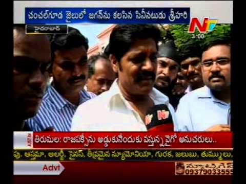 Hero Srihari spoke to media after meeting Jagan in jail