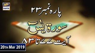 Iqra – Surah e Yaseen– Ayat 77 – 83 – 20th May 2019