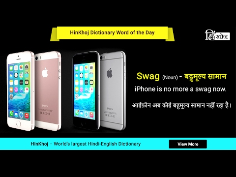 Meaning of Swag in Hindi - HinKhoj Dictionary